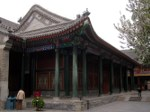 The Prince Gong mansion.