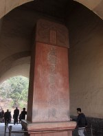 Memorial stele to the Yongle Emperor.