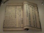 Ming-dynasty copy of The Analects of Confucius.