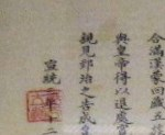 Facsimile of the Imperial Edict proclaiming the abdication of the last Qing emperor, ending 2000 years of the Chinese Empire.