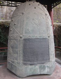 Huge bell from the city's bell tower (Tang dynasty).